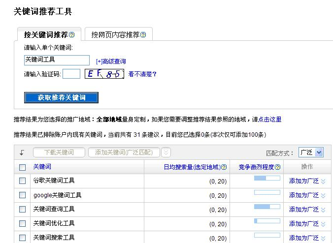 baidu keyword research tool